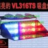 吸盘式爆闪灯美国VS SIGNAL VL316TS警灯