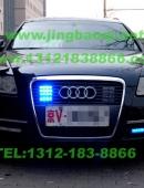 奥迪A6L安装美国VS V81plus增强版警报器及GL332A/GL316A中网爆闪灯警灯12灯组实拍图-美国VS Signal