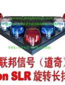 多色LED旋转长排警灯Vision SLR-美国联邦信号道奇