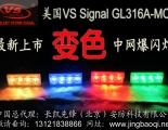 美国VS Signal变色LED中网爆闪灯GL316AMC 1带4