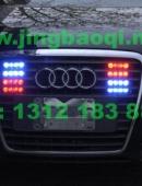 奥迪 A6L安装美国VS SIGNAL V7-2 600W警报器及VS SIGNAL GL332A中网1带8爆闪灯警灯